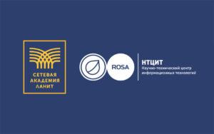 Read more about the article «Сетевая Академия ЛАНИТ» будет учить администрированию ROSA Linux