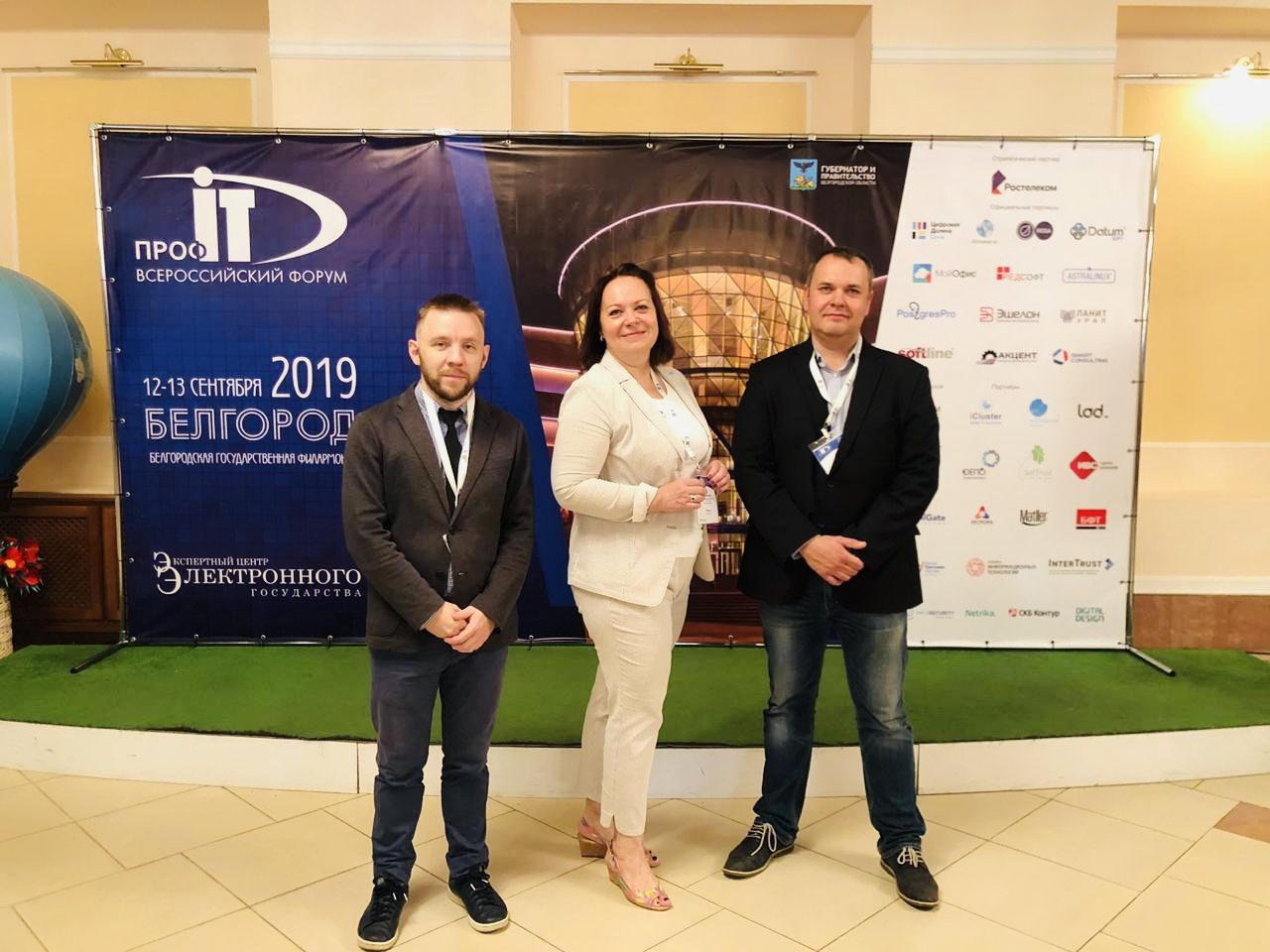 Read more about the article НТЦ ИТ РОСА на VII Всероссийском форуме «Проф-IT»