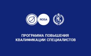 Read more about the article НТЦ ИТ РОСА представила программу переподготовки и повышения квалификации специалистов
