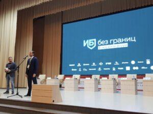 Read more about the article НТЦ ИТ РОСА на форуме «ИБ без границ»