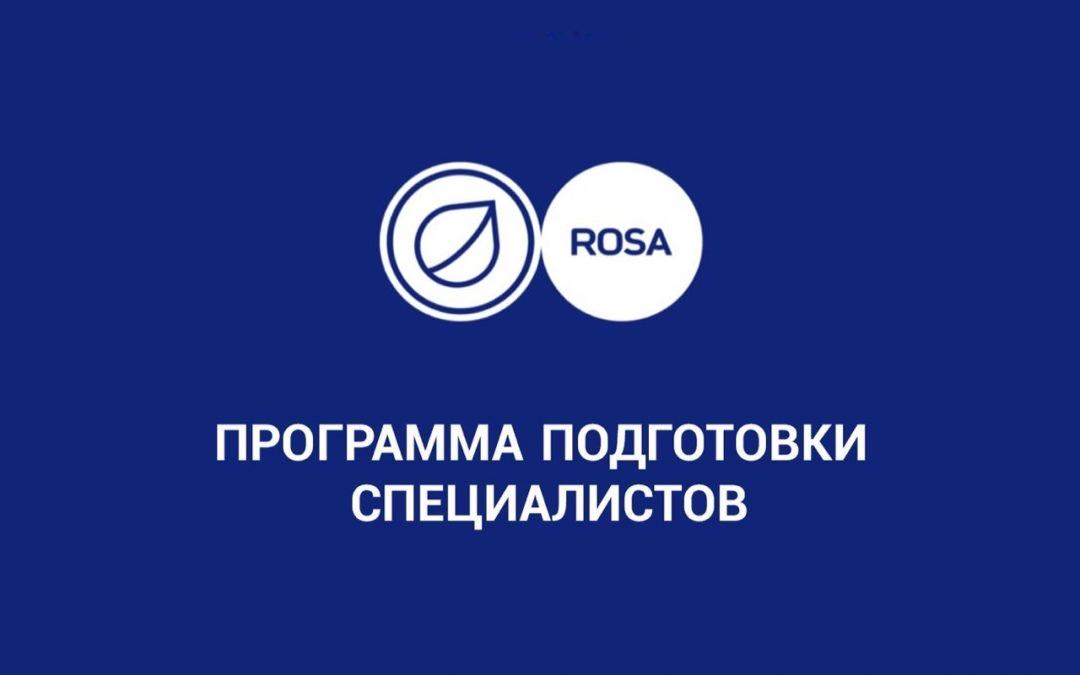 Read more about the article Стартуют дистанционные программы повышения квалификации ROSA