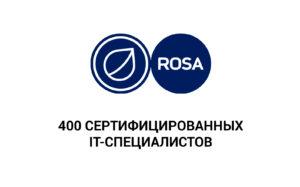 Read more about the article 400 IT-специалистов получили сертификаты ROSA LINUX
