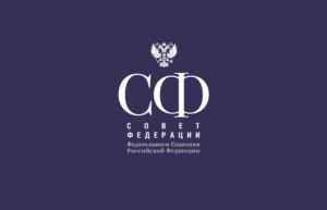 Read more about the article НТЦ ИТ РОСА приняла участие в круглом столе в Совете Федерации