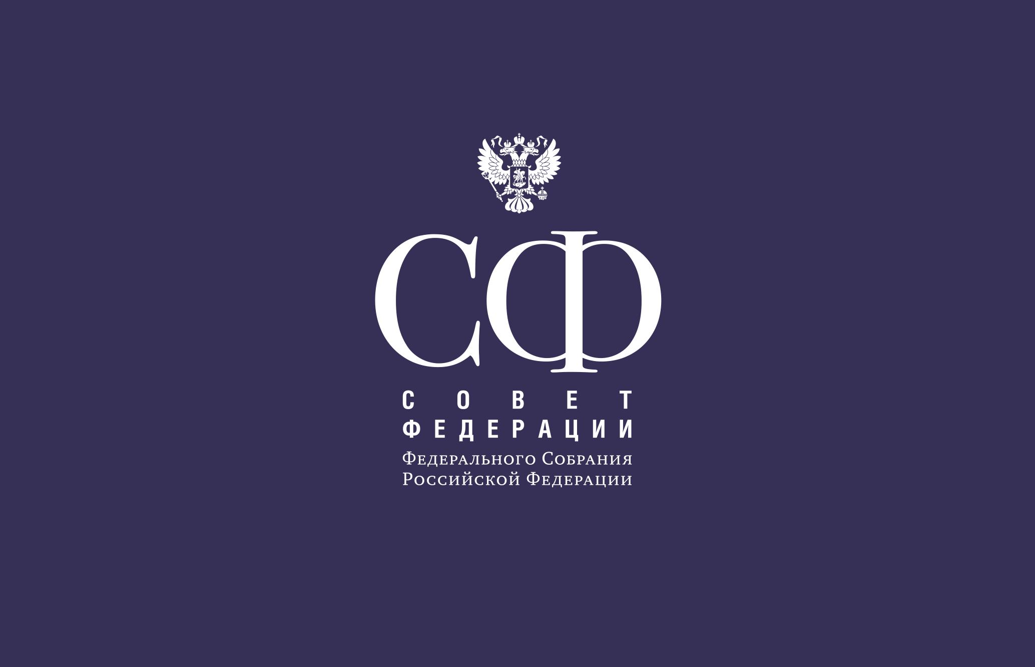 You are currently viewing НТЦ ИТ РОСА приняла участие в круглом столе в Совете Федерации
