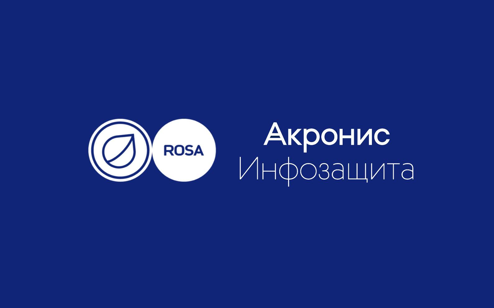 Read more about the article НТЦ ИТ РОСА и «Акронис Инфозащита» подтвердили совместимость своих продуктов