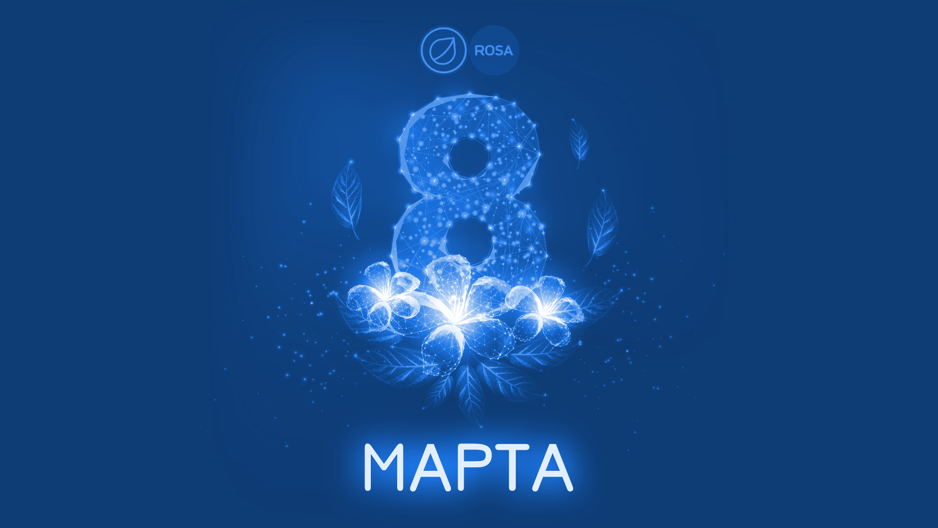 Read more about the article С 8 марта!