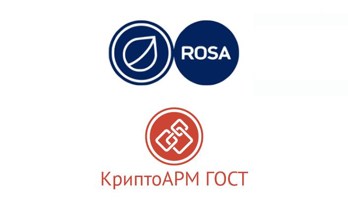 You are currently viewing Подтверждена совместимость «КриптоАРМ» с операционными системами линейки ROSA.