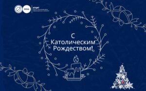 Read more about the article С католическим Рождеством!