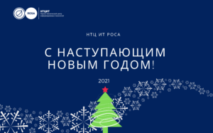 Read more about the article С наступающим Новым годом!