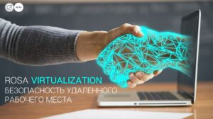 Read more about the article Круглый стол iCluster: ROSA Virtualization рекомендована к тиражированию